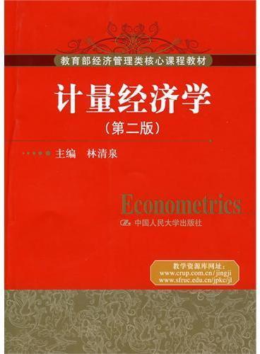 计量经济学(第二版)(教育部经济管理类核心课程教材)