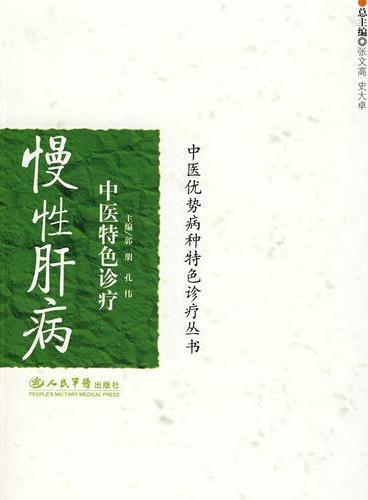 慢性肝病中医特色诊疗.中医优势病种特色诊疗丛书