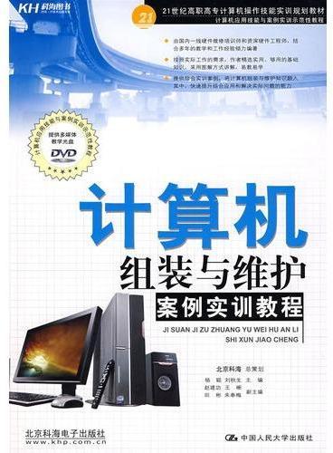计算机组装与维护:案例实训教程(附光盘)
