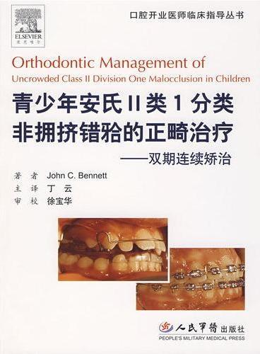 青少年安氏11类1分类非拥挤错牙合的正畸治疗.口腔开业医师临床指导丛书