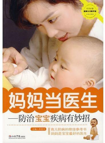 妈妈当医生.防治宝宝疾病有妙招