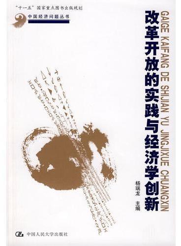 """改革开放的实践与经济学创新(中国经济问题丛书;""""十一五""""国家重点图书出版规划)"""