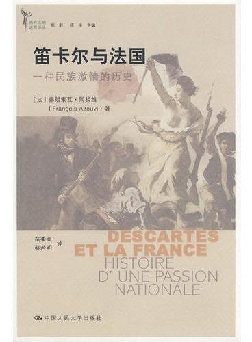 笛卡尔与法国——一种民族激情的历史(西方文明进程译丛)