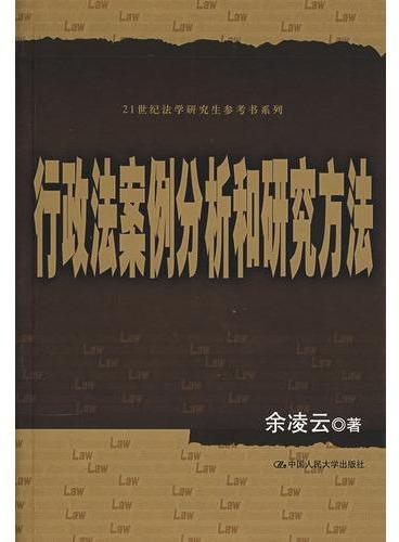 行政法案例分析和研究方法(21世纪法学研究生参考书系列)