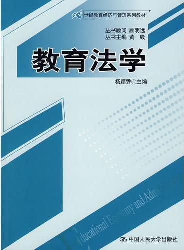 教育法学(21世纪教育经济与管理系列教材)