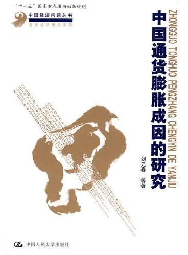 """中国通货膨胀成因的研究(中国经济问题丛书·宏观经济研究系列;""""十一五""""国家重点图书出版规划)"""