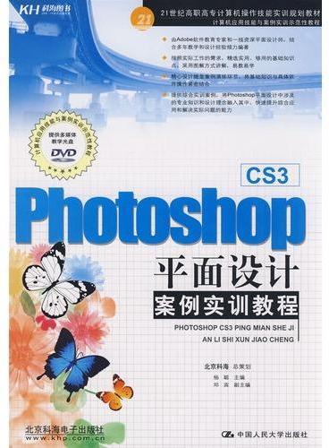 CS3photoshop平面设计案例实训教程(附光盘)
