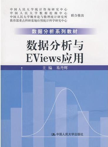 数据分析与EViews应用(数据分析系列教材)