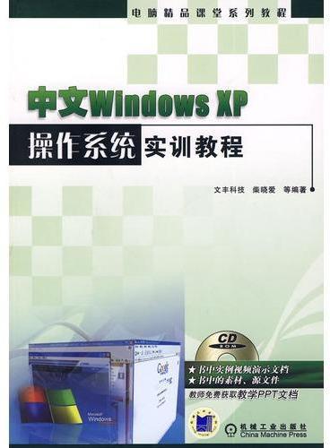 中文Windows XP操作系统实训教程(附光盘)