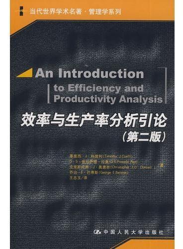 效率与生产率分析引论(当代世界学术名著·管理学系列)
