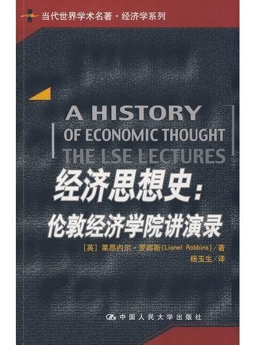 经济思想史:伦敦经济学院讲演录(当代世界学术名著·经济学系列)