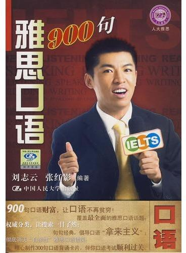 雅思口语900句(赠送MP3光盘一张)