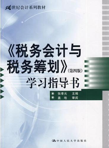 《税务会计与税务筹划》(第四版)学习指导书(21世纪会计系列教材)