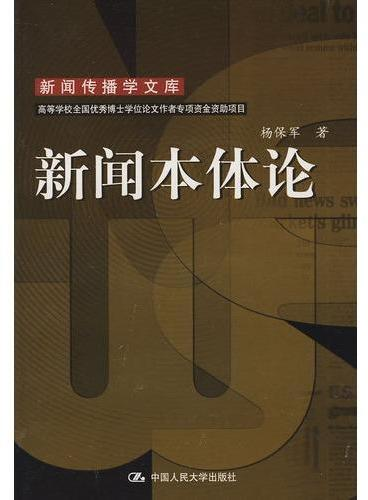 新闻本体论(新闻传播学文库)