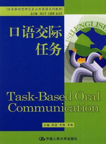 口语交际任务(任务驱动型研究生公共英语系列教材)