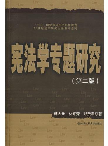宪法学专题研究(第二版)(21世纪法学研究生参考书系列)