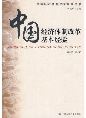 中国经济体制改革基本经验(中国经济体制改革研究丛书)