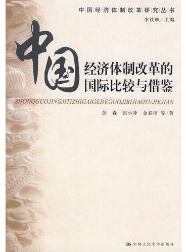 中国经济体制改革的国际比较与借鉴(中国经济体制改革研究丛书)