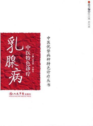乳腺病中医特色诊疗.中医优势病种特色诊疗丛书