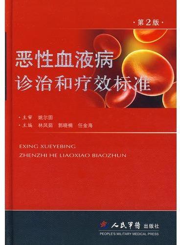 恶性血液病诊治和疗效标准