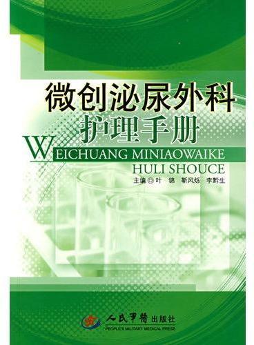 微创泌尿外科护理手册