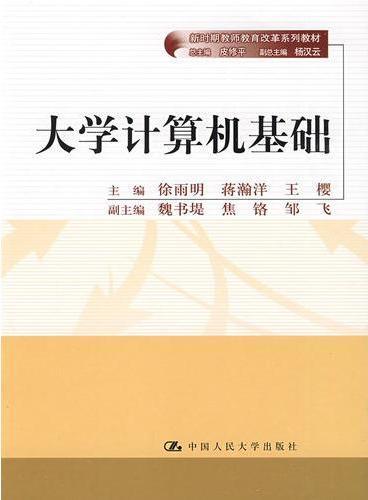 大学计算机基础(新时期教师教育改革系列教材)