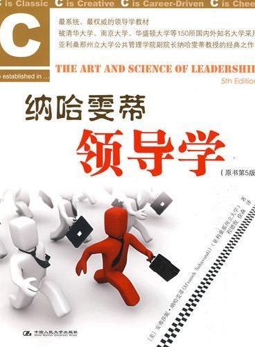 纳哈雯蒂领导学(原书第5版)