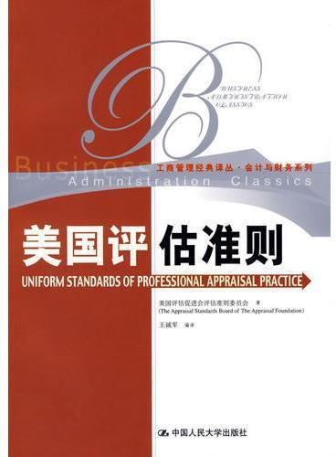 美国评估准则(工商管理经典译丛·会计与财务系列)