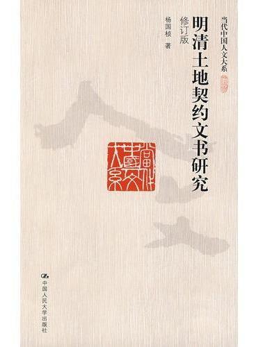明清土地契约文书研究(修订版)(当代中国人文大系)