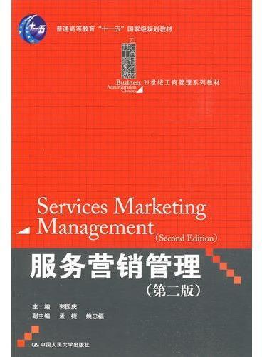 """服务营销管理(第二版)(21世纪工商管理系列教材;""""十一五""""国家级规划教材)"""