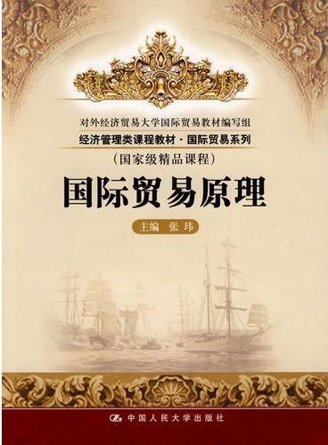 国际贸易原理(经济管理类课程教材·国际贸易系列;国家级精品课程)