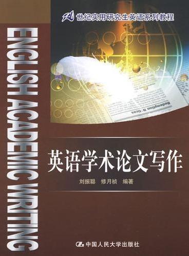 英语学术论文写作(21世纪实用研究生英语系列教程)