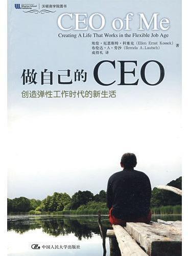 做自己的CEO——创造弹性工作时代的新生活(沃顿商学院图书)