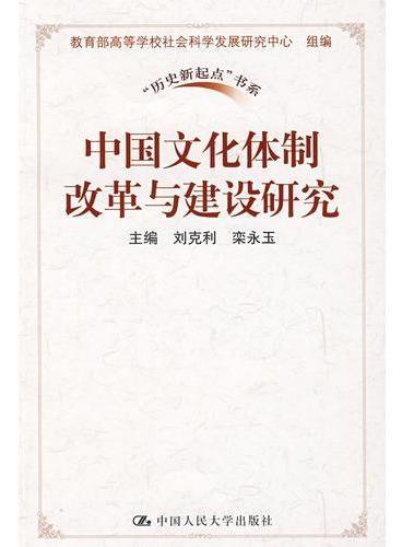 """中国文化体制改革与建设研究(""""历史新起点""""书系)"""