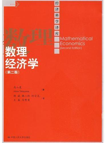数理经济学(第二版)(经济科学译库)