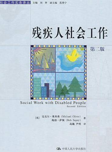 残疾人社会工作(第二版)(社会工作实务译丛)
