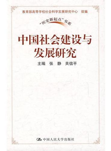 """中国社会建设与发展研究(""""历史新起点""""书系)"""