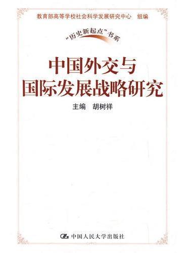 """中国外交与国际发展战略研究(""""历史新起点""""书系)"""