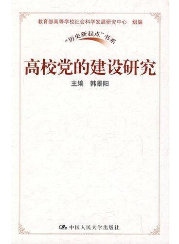 """高校党的建设研究(""""历史新起点""""书系)"""