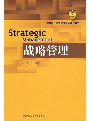 战略管理(教育部经济管理类核心课程教材)