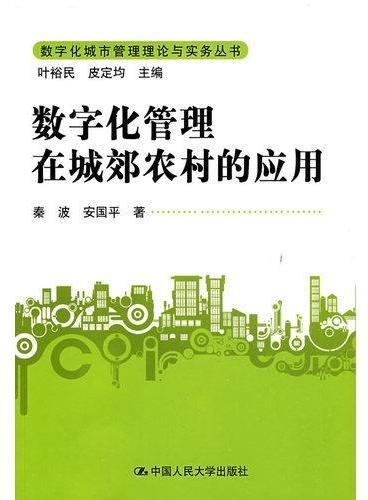 数字化管理在城郊农村的应用(数字化城市管理理论与实务丛书)