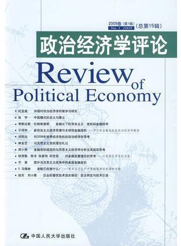 政治经济学评论(2009卷第1辑)(总第15辑)