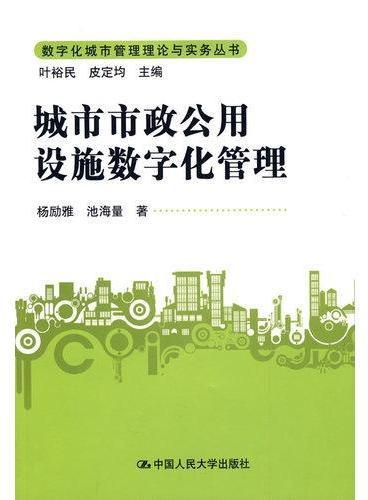 城市市政公用设施数字化管理(数字化城市管理理论与实务丛书)
