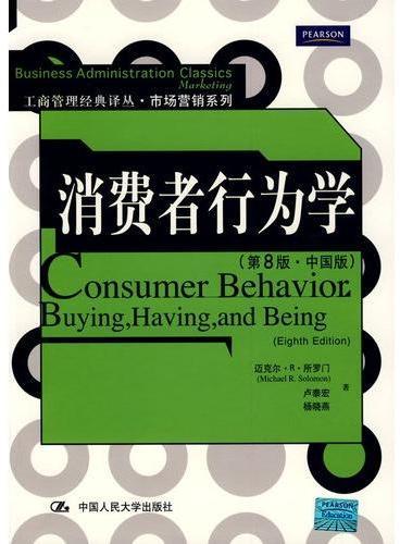 消费者行为学 第8版(中国版)(工商管理经典译丛·市场营销系列)