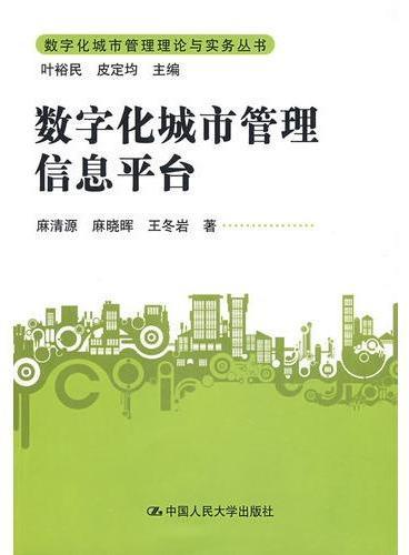数字化城市管理信息平台(数字化城市管理理论与实务丛书)
