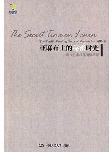 亚麻布上的秘密时光——现代艺术极品阅读笔记