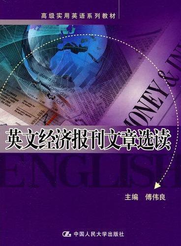 英文经济报刊文章选读(高级实用英语系列教材)