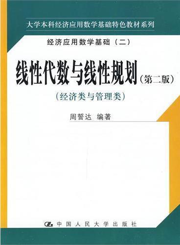 线性代数与线性规划(第二版)(经济类与管理类)经济应用数学基础(二) 大学本科经济应用数学基础特色教材系列