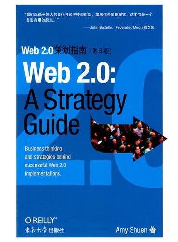 Web 2.0 策划指南(影印版)