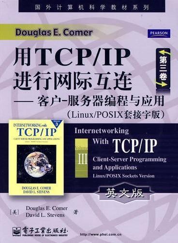 用TCP/IP进行网际互连第三卷——客户-服务器编程与应用(Linux/POSIX套接字版)(英文版)